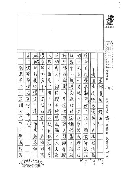 98WE202曾宥儒 (1).jpg