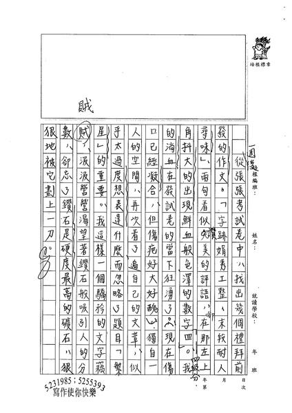 98WE202曾宥儒 (3).jpg