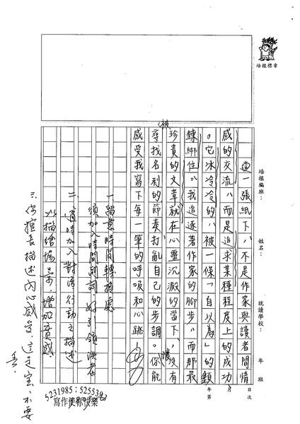 98WE202曾宥儒 (4).jpg