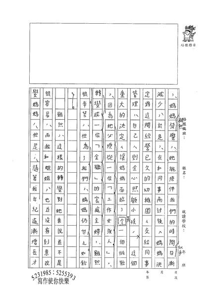 98WA203楊立渝 (2).jpg