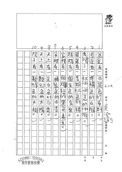 98W6203 吳泓諭 (1).jpg