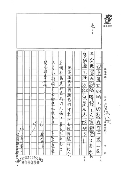 98W6203 吳泓諭 (4).jpg