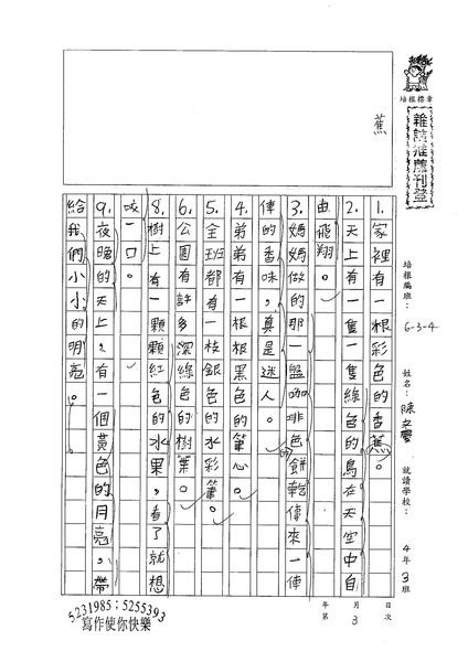 98W6203 陳文慶 (1).jpg
