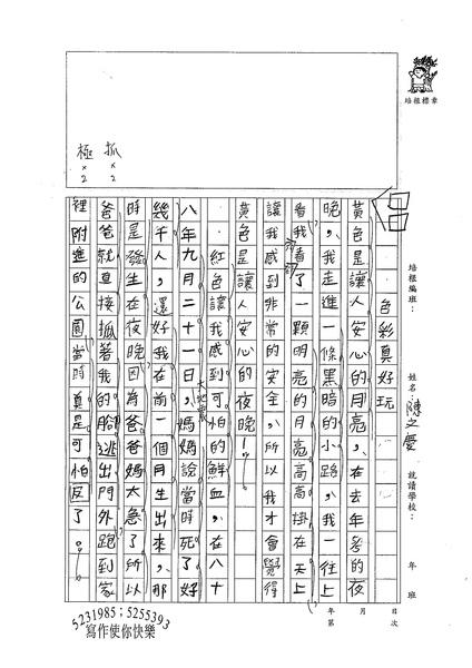 98W6203 陳文慶 (2).jpg