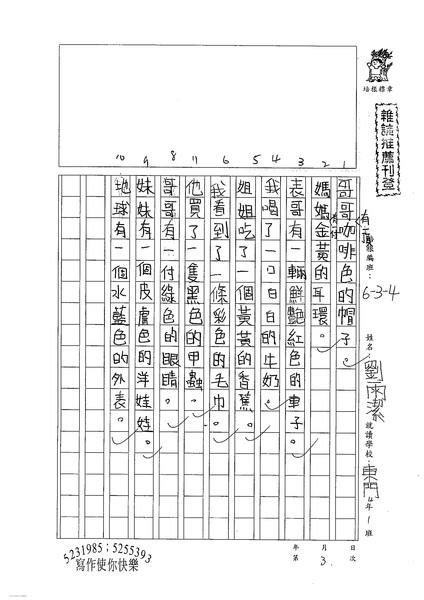 98W6203 劉雨潔 (1).jpg
