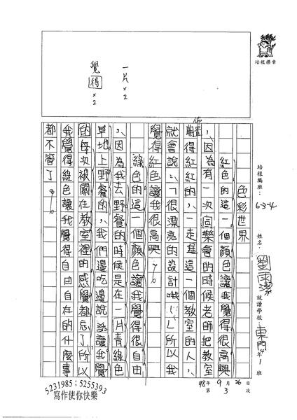 98W6203 劉雨潔 (2).jpg