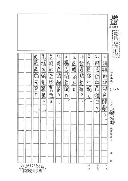 98W6203 鍾采妤 (1).jpg