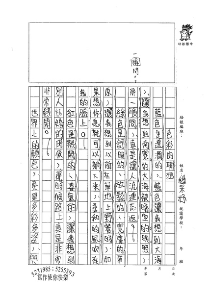 98W6203 鍾采妤 (2).jpg