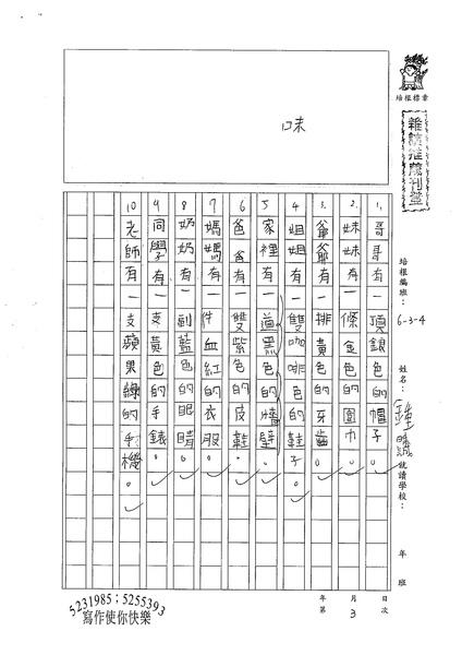 98W6203 鍾時誠 (1).jpg
