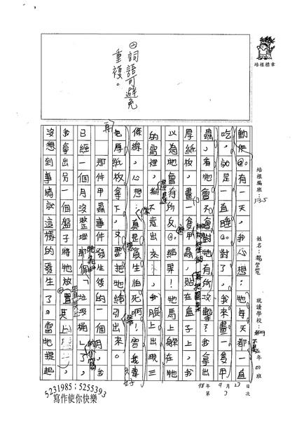 98W5303楊笠笙 (2).jpg