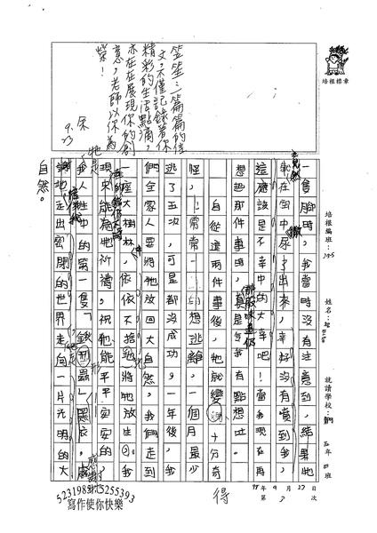 98W5303楊笠笙 (3).jpg