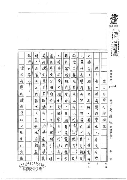 98W6204吳錞珈 (1).jpg