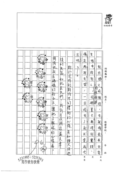 98W6204吳錞珈 (3).jpg