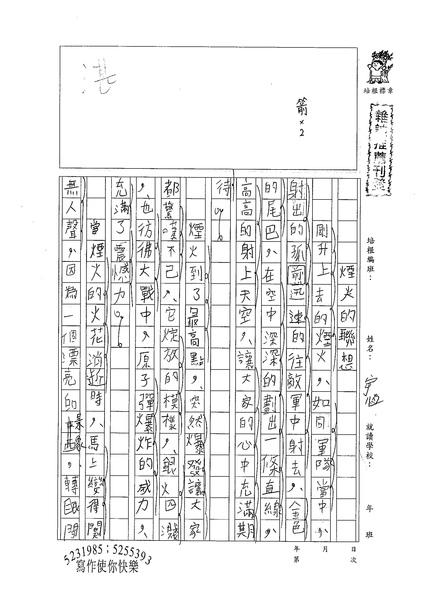98W6204謝宇恆 (1).jpg
