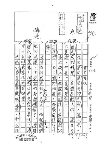98W5203江皓瑋 (1).jpg