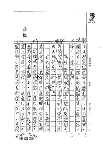 98W5203江皓瑋 (2).jpg