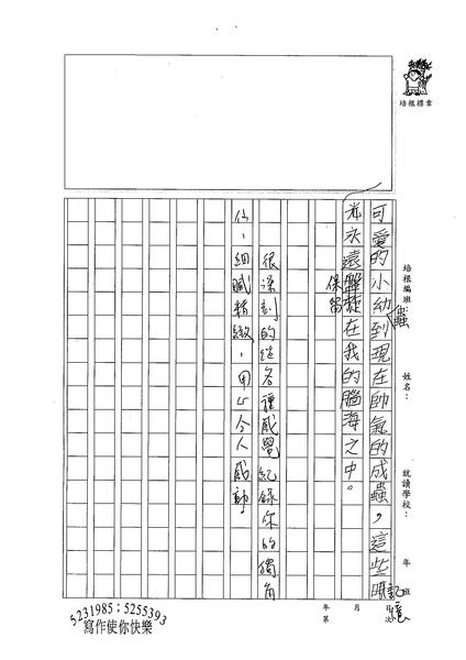 98W5203江皓瑋 (3).jpg