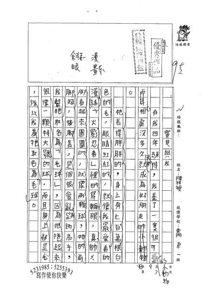 98W5203陳祥禎 (1).jpg