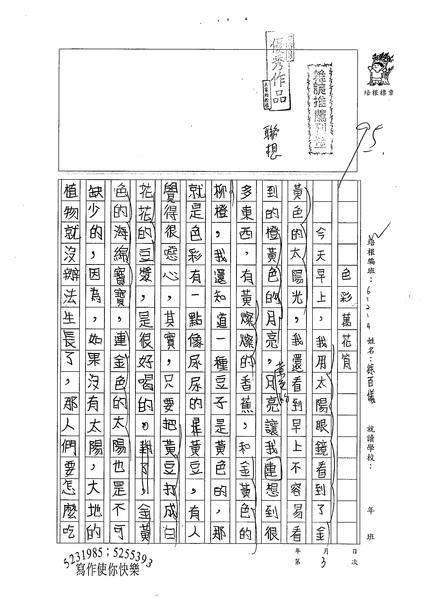 98W4203徐百儀 (1).jpg