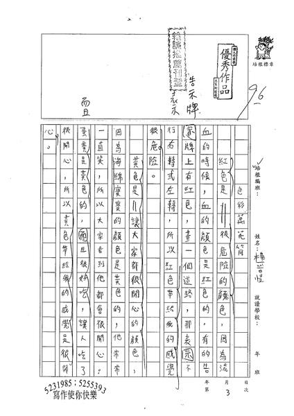 98W4203楊晉愷 (1).jpg