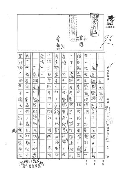98W4203劉正翔 (1).jpg