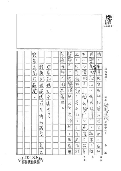 98W4203劉正翔 (3).jpg