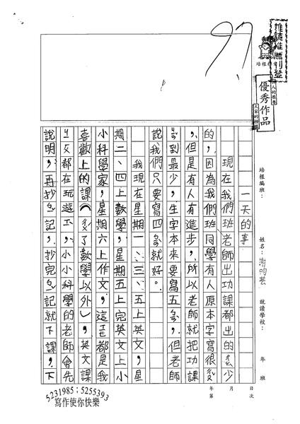 98W3203謝昀芸 (1).jpg