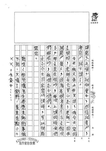 98W3203謝昀芸 (2).jpg