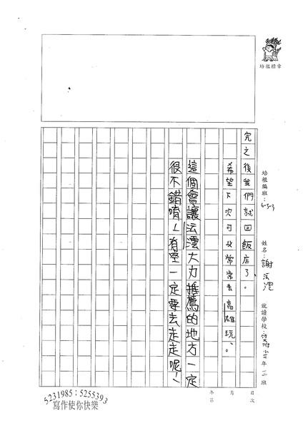 98W3203謝沄澐 (2).jpg