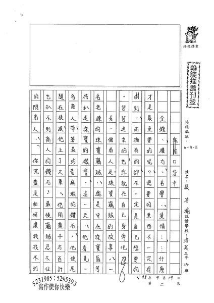 98WE202張若瑜 (1).jpg