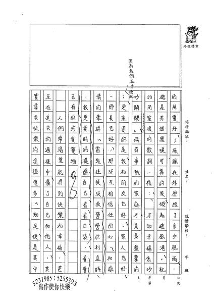 98WE202張若瑜 (3).jpg