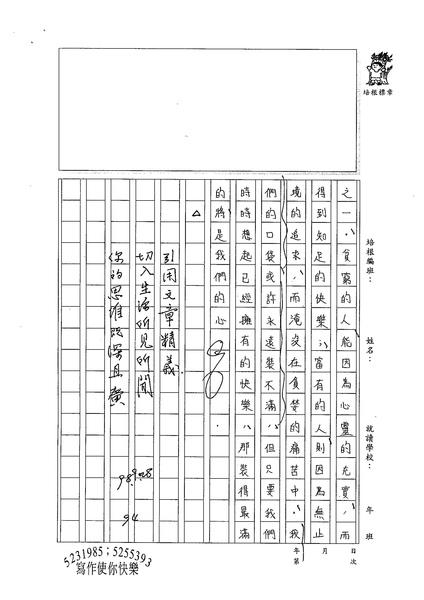 98WE202張若瑜 (4).jpg