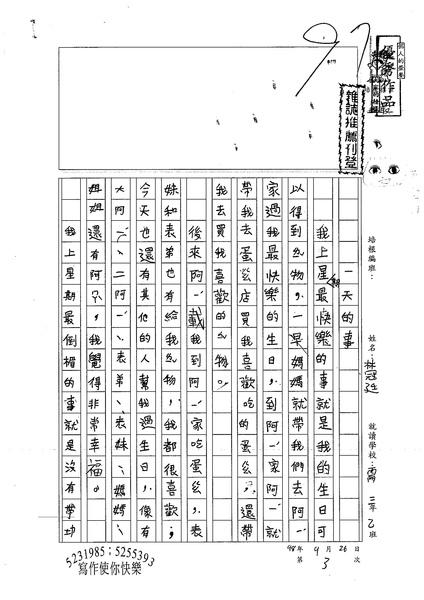 98W3203林冠廷 (1).jpg