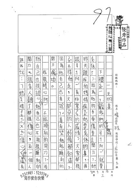 98W3203楊曼殊 (1).jpg
