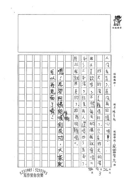 98W3203楊曼殊 (2).jpg