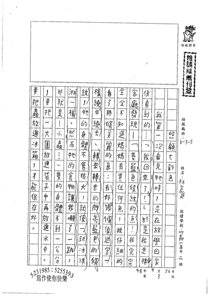 98W5203林彥廷 (1).jpg