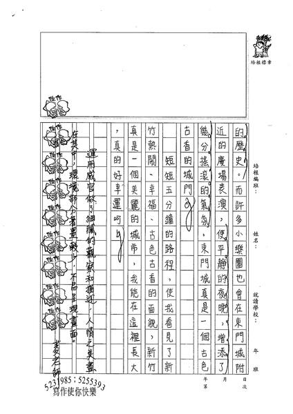 98W6203連翊淳 (3).jpg