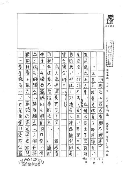 98WE202黃郁庭 (1).jpg