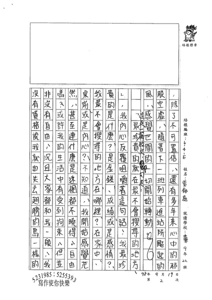 98WE202黃郁庭 (2).jpg