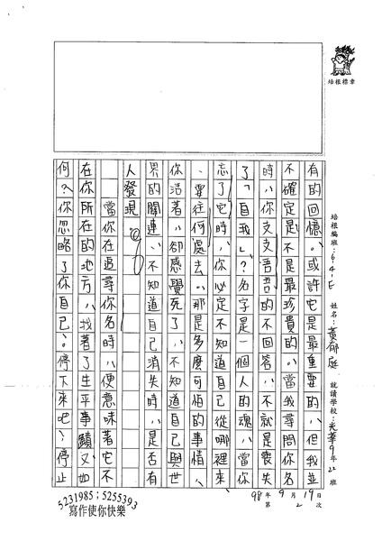 98WE202黃郁庭 (4).jpg