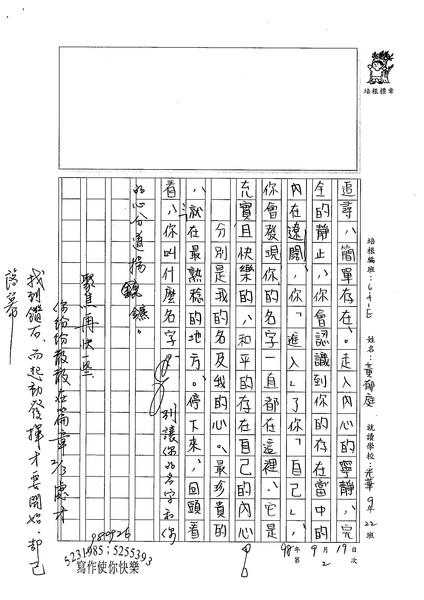 98WE202黃郁庭 (5).jpg