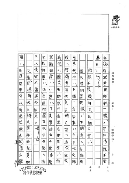 98WE203唐文鴻 (3).jpg