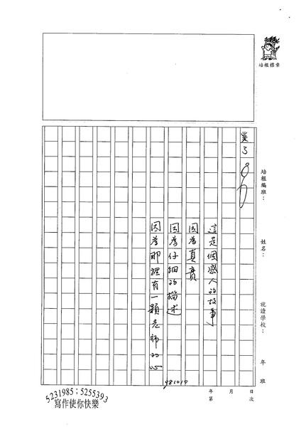 98WE203唐文鴻 (4).jpg