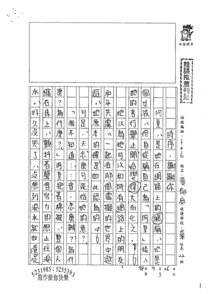 98WE203黃郁庭 (1).jpg