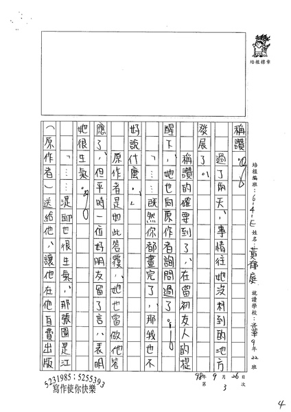 98WE203黃郁庭 (4).jpg