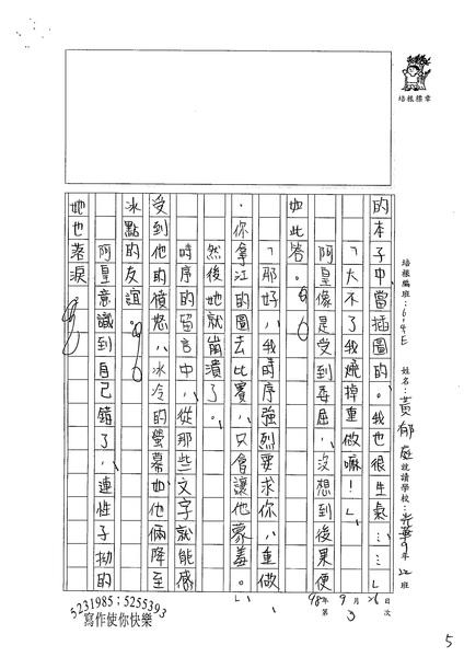 98WE203黃郁庭 (5).jpg