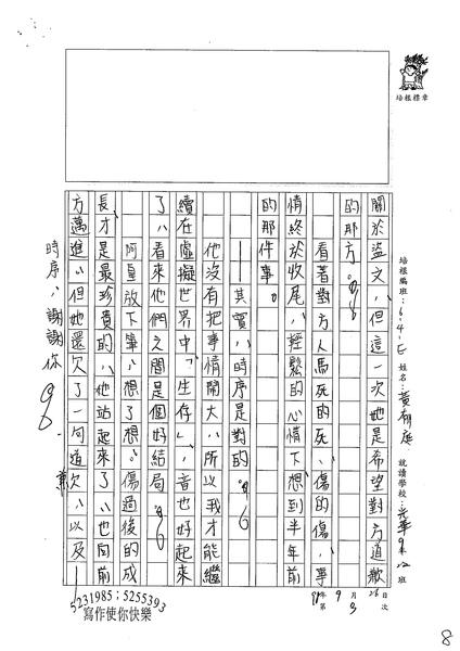 98WE203黃郁庭 (8).jpg