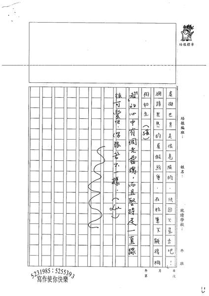 98WE203黃郁庭 (9).jpg
