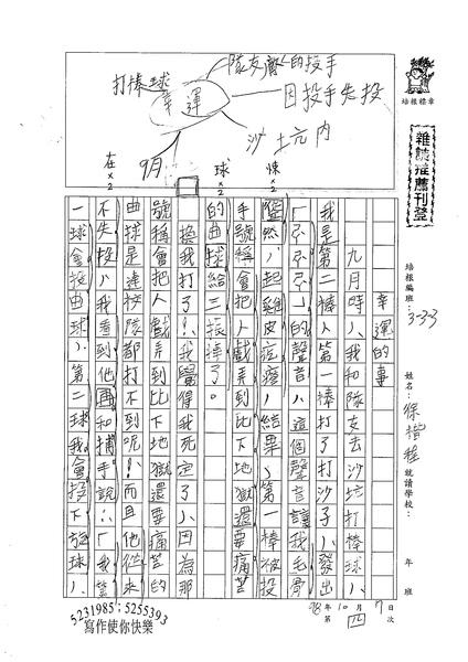 98W3204徐楷程 (1).jpg