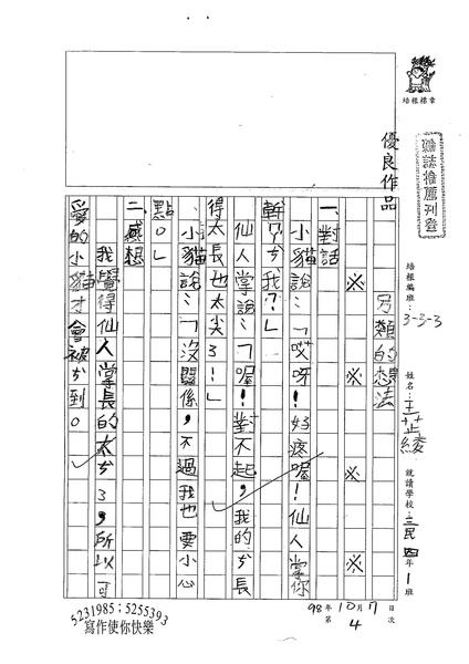 98W4204王芷綾 (1).jpg